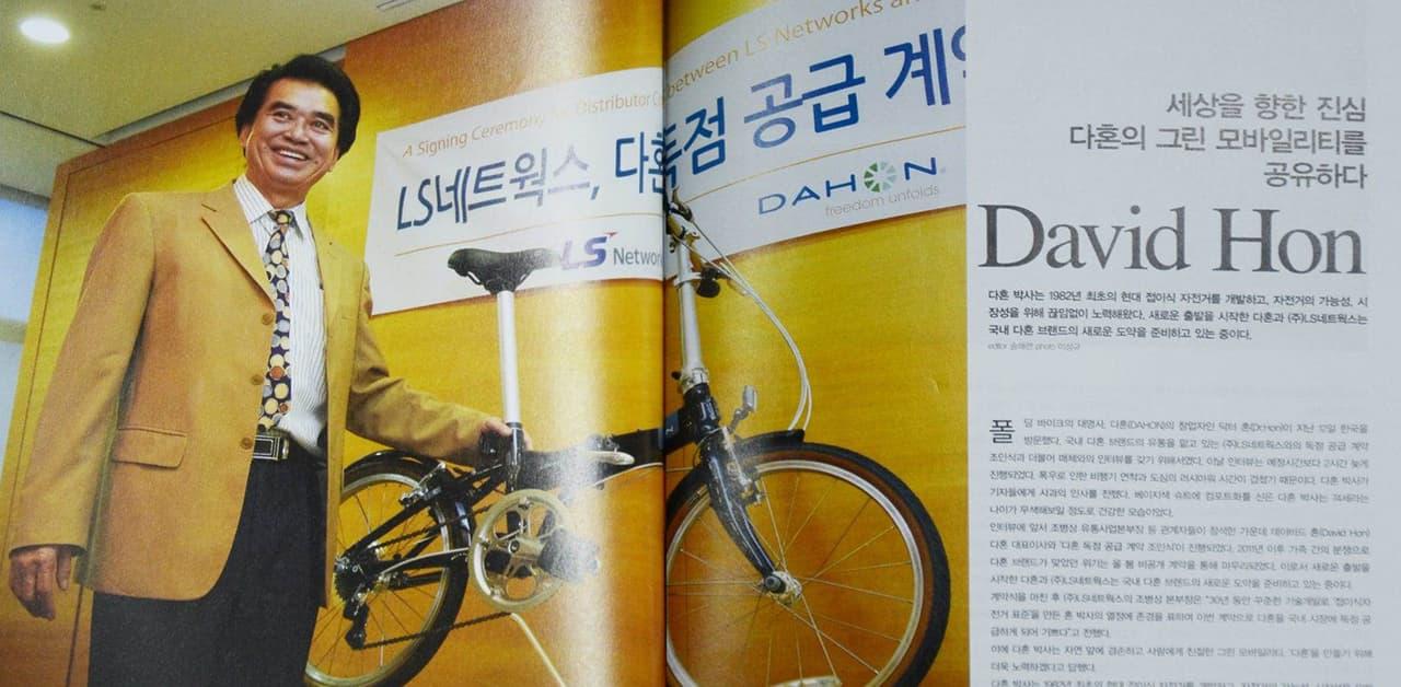 Dahon-30-nam-vuon-tam-the-gioi